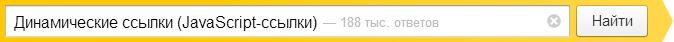 Динамические ссылки (JavaScript-ссылки)