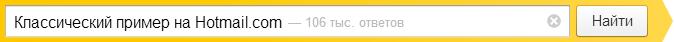 Классический пример на Hotmail.com