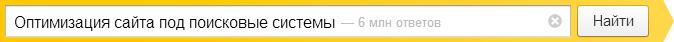 Оптимизация сайта под поисковые системы