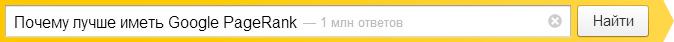 Почему лучше иметь Google PageRank