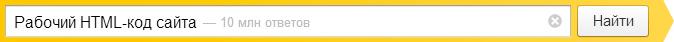 Рабочий HTML-код сайта