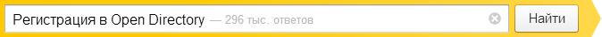 Регистрация в Open Directory