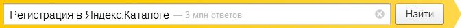 Регистрация в Яндекс.Каталоге