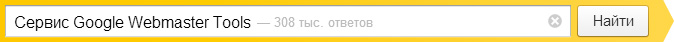 Сервис Google Webmaster Tools