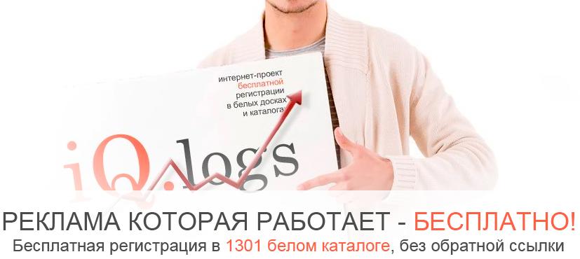 iQlogs - бесплатная реклама с резким взлетом, раскрутить сайт ... 8e996a5a91e